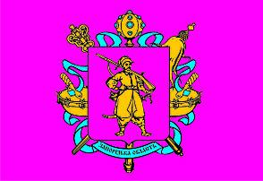 Флаг Запорожской области 0,9х1,35 м. для улицы флажная сетка