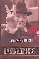 Дмитрий Медведев Черчилль: частная жизнь