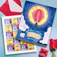 Шоколадный набор Люблю до місяця оригинальный прикольный необычный подарок любимому любимой