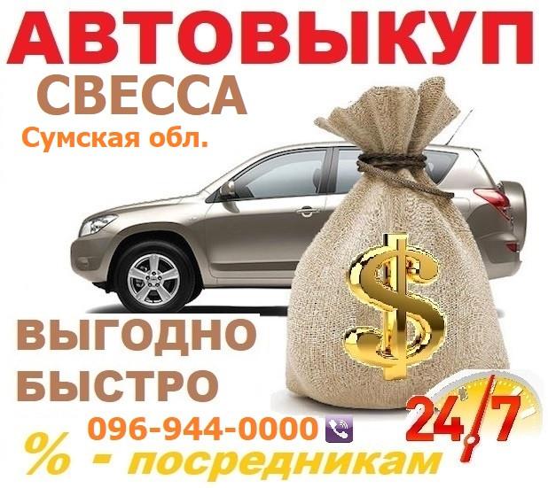 Авто выкуп Свесса! CarTorg! Автовыкуп в Свесса. Дороже всех! 24/7