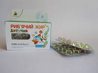 Рыбий жир детский №60