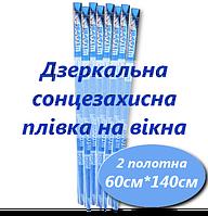 """Светоотражающая зеркальная пленка для окон 30% (60х280см) """"Мaster-pack""""  в синей упаковке"""