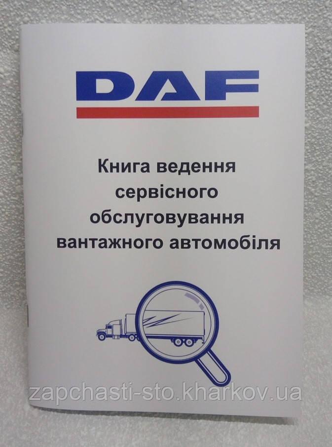 Сервисная книга грузового автомобиля DAF