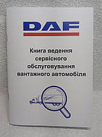 Сервисная книга грузового автомобиля DAF, фото 1