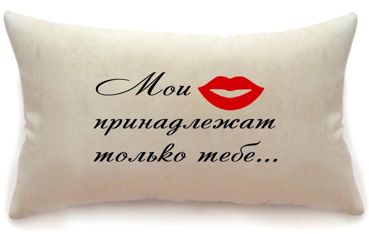 """Подушка Slivki """"Мои губы"""", цвет бежевый"""