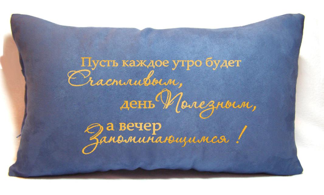 """Подушка Slivki  """"Пусть будет..."""" №58 , цвет синий"""