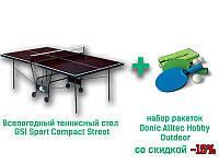 Всепогодный теннисный стол GSI Sport Compact Street + Набор для настольного тенниса Donic Alltec Hobby Outdoor, фото 1