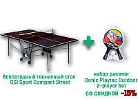 Всепогодный теннисный стол GSI Sport Compact Street + набор для пинг-понга Donic Playtec Outdoor 2-player Set, фото 1