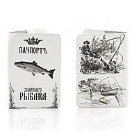 Кожаная обложка на паспорт Знатного Рыбака