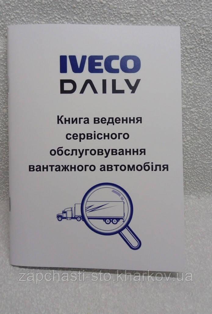 Сервисная книга грузового автомобиля Iveco Daily