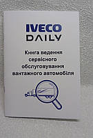 Сервисная книга грузового автомобиля Iveco Daily, фото 1