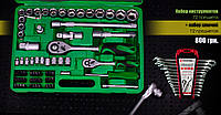 Набор инструментов 72 ед. ET-6072SP + набор ключей 12 ед. HT-1203