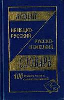 Новый немецко-русский и русско- немецкий словарь 100 000 слов и словосочитаний