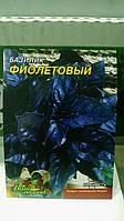 Базилик фиолетовый Сяйво, 100 г Украина