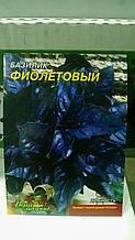 Базилік фіолетовий Сяйво, 100 г Україна