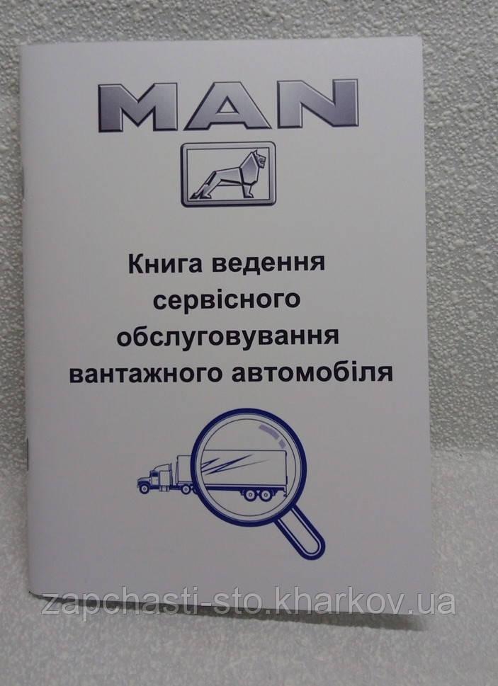 Сервисная книга грузового автомобиля MAN