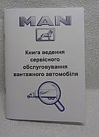 Сервисная книга грузового автомобиля MAN, фото 1