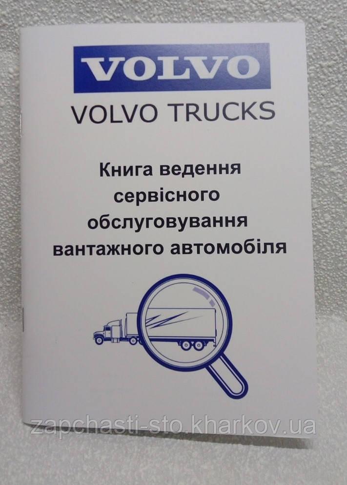 Сервісна книга вантажного автомобіля Volvo Trucks