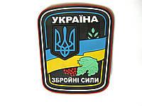 Шеврон Збройні Сили Україні резиновый.