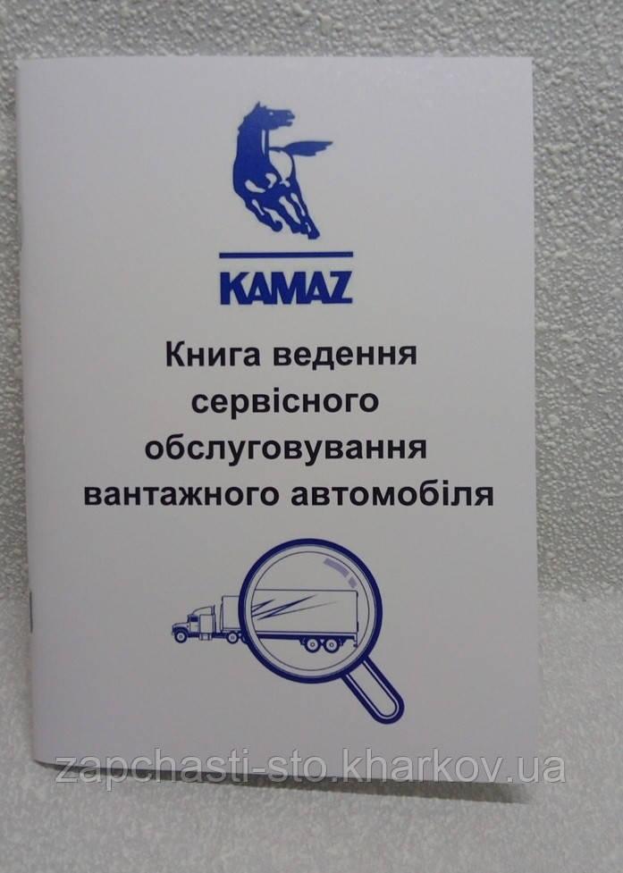 Сервисная книга грузового автомобиля Камаз