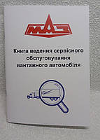 Сервисная книга грузового автомобиля МАЗ