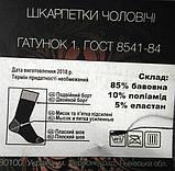 Носки махровые мужские серые ЯИС, фото 2