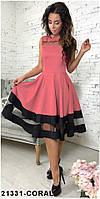 Хит продаж! Элегантное кукольное платье со вставками из сетки  Stefani XS, Coral