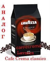 Кофе в зернах АНАЛОГ Lavazza Caffe Crema classico свежеобжаренный, 1000 гр