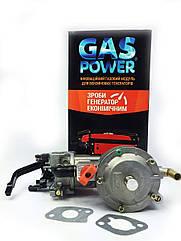 Газовый комплект GasPower КВS-2 для генераторов (5-6 кВт)
