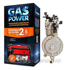 Газовый комплект GasPower КВS-2A для генераторов (5-6 кВт) c вакуумным регулятором