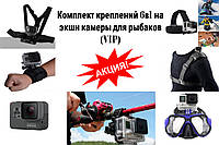 Комплект креплений 6в1 на экшн камеры для рыбаков (VIP)