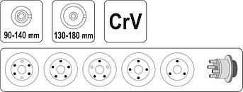 Универсальный съемник для тормозных дисков и барабанов YATO YT-0602, фото 3