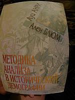 Анри, Блюм.Методика анализа в исторической демографии. 1997.