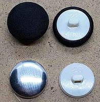 Пуговица для обтягивания тканью 18 мм ПЛАСТИК Белый