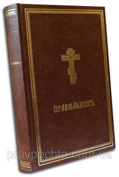 Правильник (на церковнославянском языке)