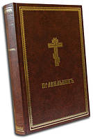 Правильник (на церковнославянском языке), фото 1