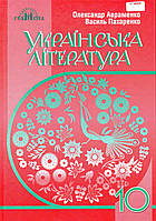 Підручник. Українська література, 10 клас. Авраменко О. Пархоменко В.