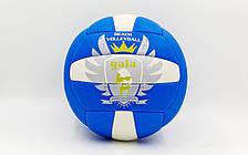 Мяч волейбол Gala VB-5113