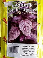 Базилик Ереванский фиолетовый 5г