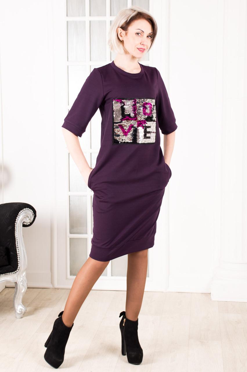 """Женское платье фиолетовое с нашивкой пайетки """"LOVE"""" размер 40-46"""