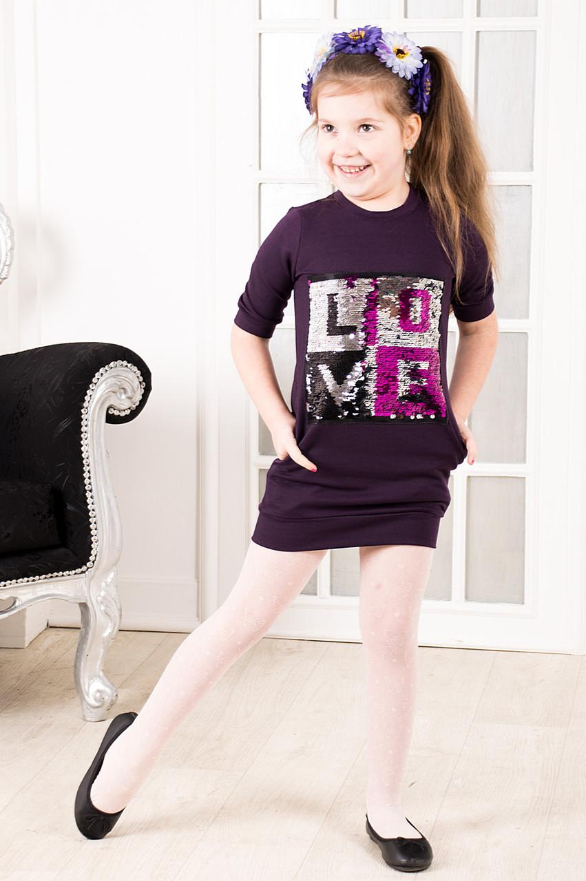 """Платье для девочки с нашивкой пайетки """"LOVE"""" от6 до 10 лет(116;122;128;134;140)"""