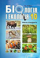 Підручник. Біологія і екологія, 10 клас (рівень стандарту) Соболь В.І.