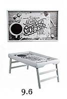 Поднос- столик на ножках - 9.6