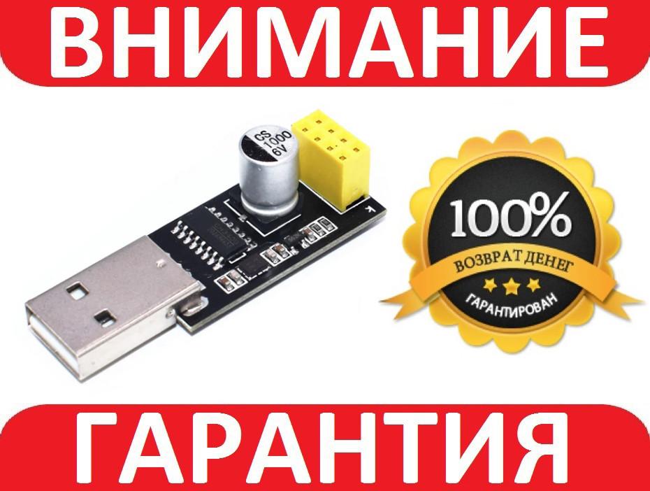 Конвертер для ESP8266 USB - UART TTL CH340G адаптер ESP-01