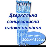 """Светоотражающая зеркальная пленка для окон 30% (100х280см) """"Мaster-pack"""" в синей упаковке"""