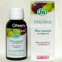 Масло виноградных косточек (антиоксидант, укрепление капилляров)