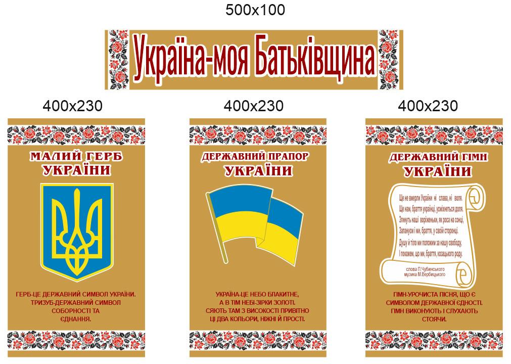 Стенд Державні символи з орнаментом