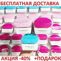 Электрическая щетка для лица FOREVER Lina Mini 2 Original size Cleanser Brush массажер для лица