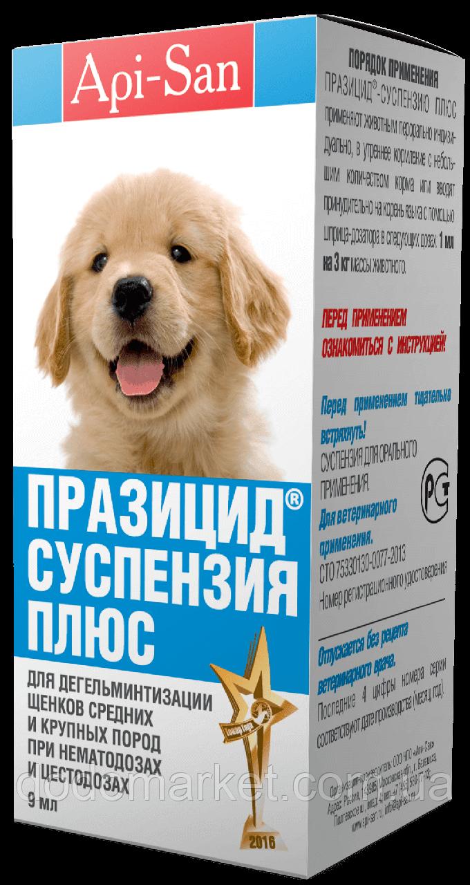 Празицид суспензия Плюс препарат от глистов для щенков крупных пород 9 мл