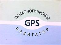"""Психологический конструктор """"GPS-НАВИГАТОР"""". Рашкевич Татьяна"""